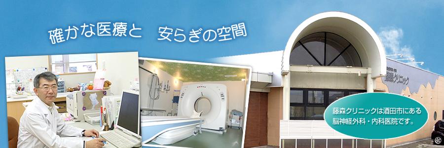 藤森クリニックは酒田市にある脳神経外科・内科医院です。